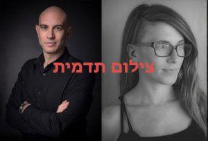 צילום תדמית בתל אביב | עפר קידר צלם פורטרטים בתל אביב | ofer keidar portrait photography